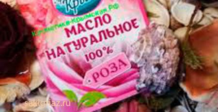 Крымское розовое масло