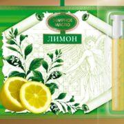 Лимона эфирное масло