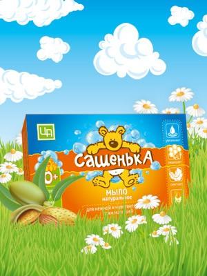 Сашенька – детское мыло гипоаллергенное