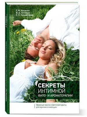 Секреты интимной фито- и ароматерапии